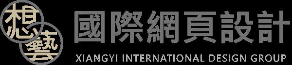 網頁設計 – 想藝國際網站設計公司