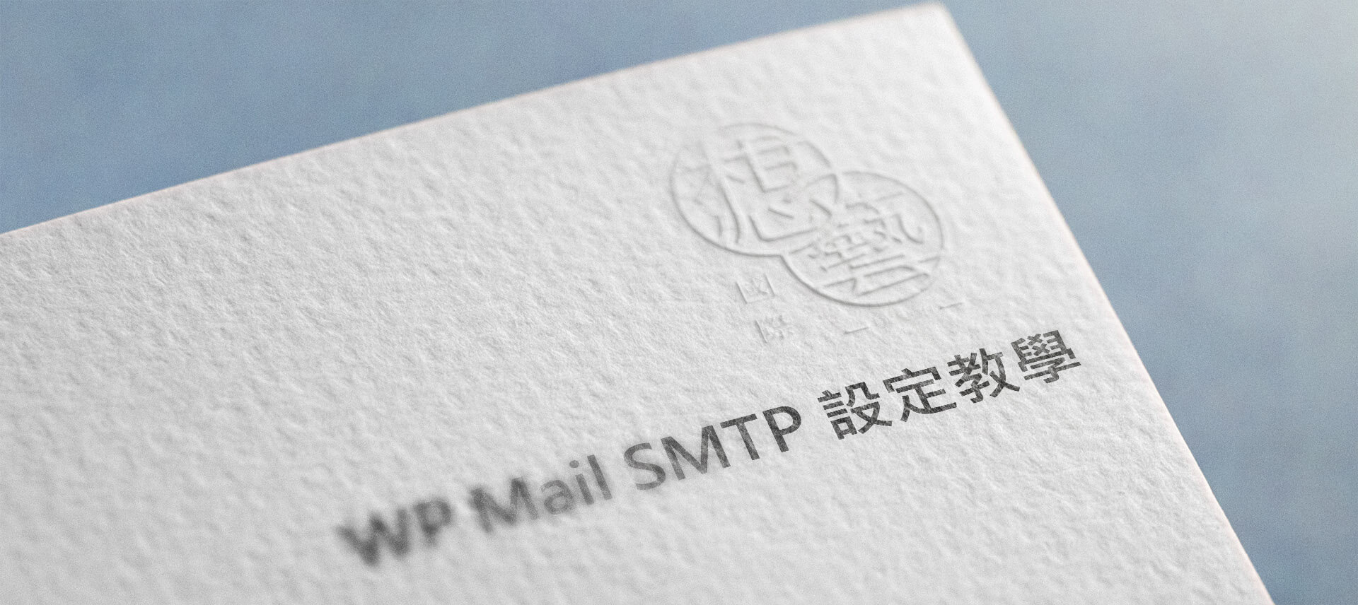 WP Mail SMTP 設定教學