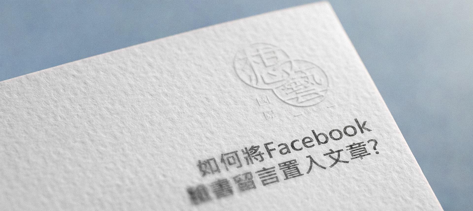 如何將Facebook臉書留言置入文章?