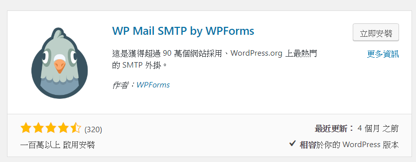 wp smtp01