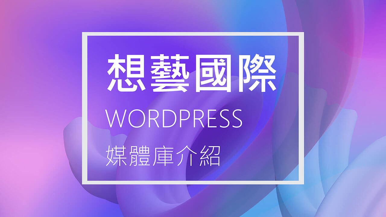 Wordpress媒體庫