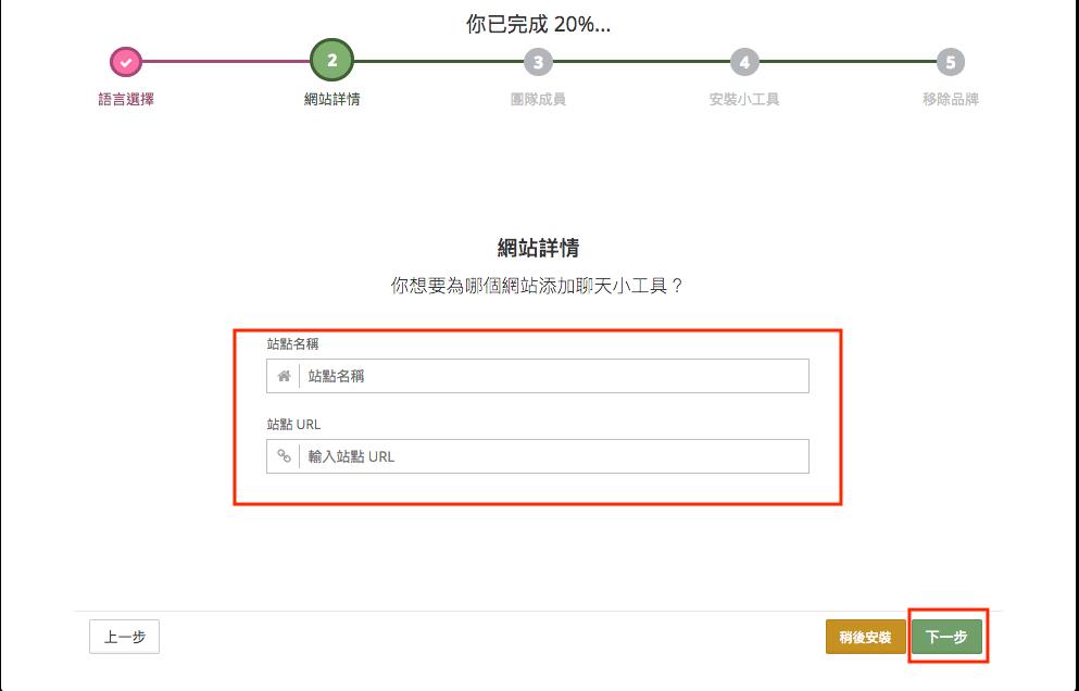 tawk.to設定02