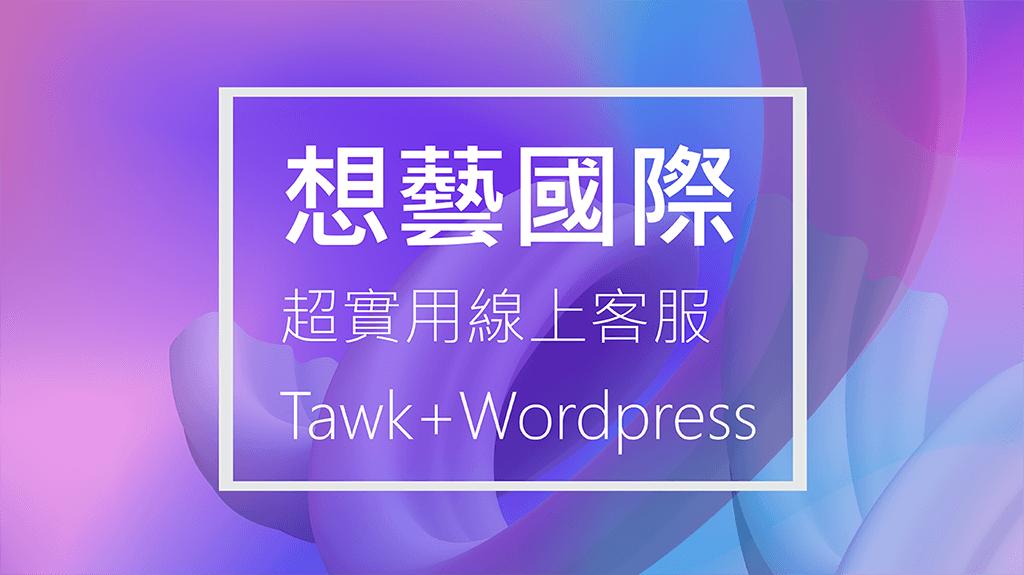 Tawk線上客服